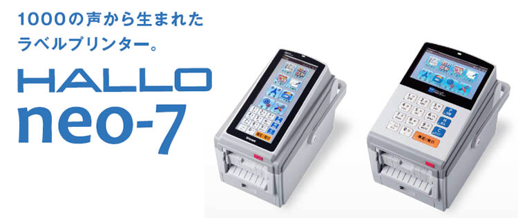 ラベルプリンタ neo-7