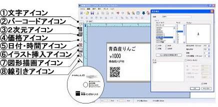 ラベルプリンタ TokiPri パソコンで作成したデーターを印字