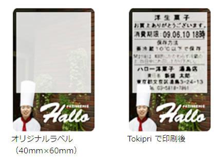 ラベルプリンタ TokiPri オリジナルラベルの仕様が可能