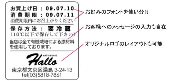 ラベルプリンタ TokiPri 40種類のデーターを登録・発行